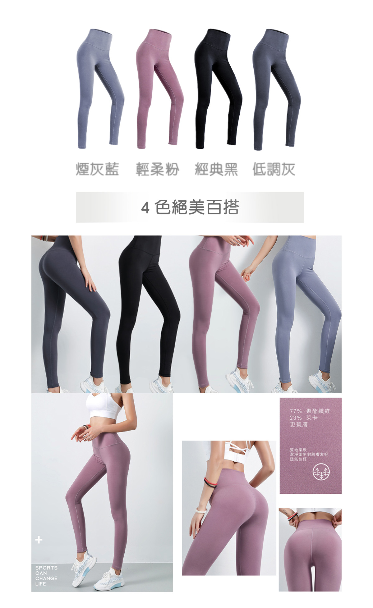 女-提臀-健身-運動褲-imbc