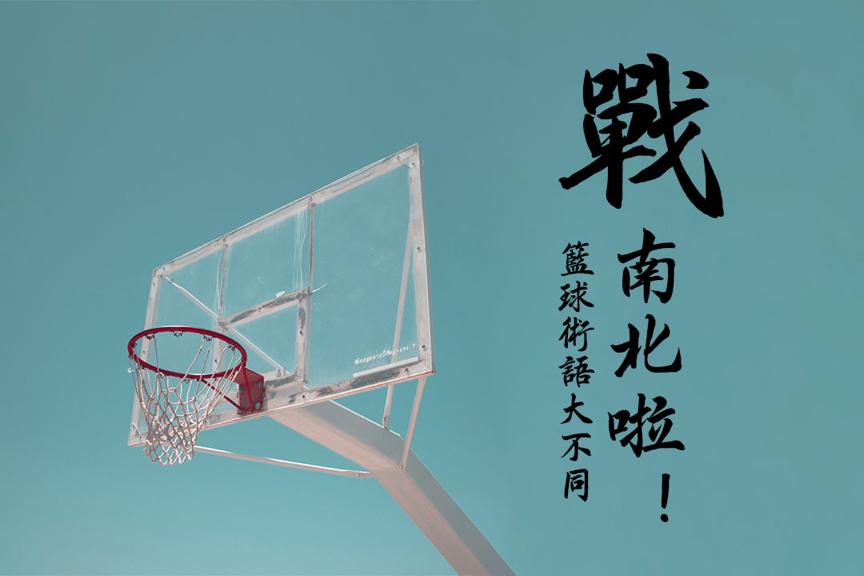 戰南北啦!籃球術語大不同