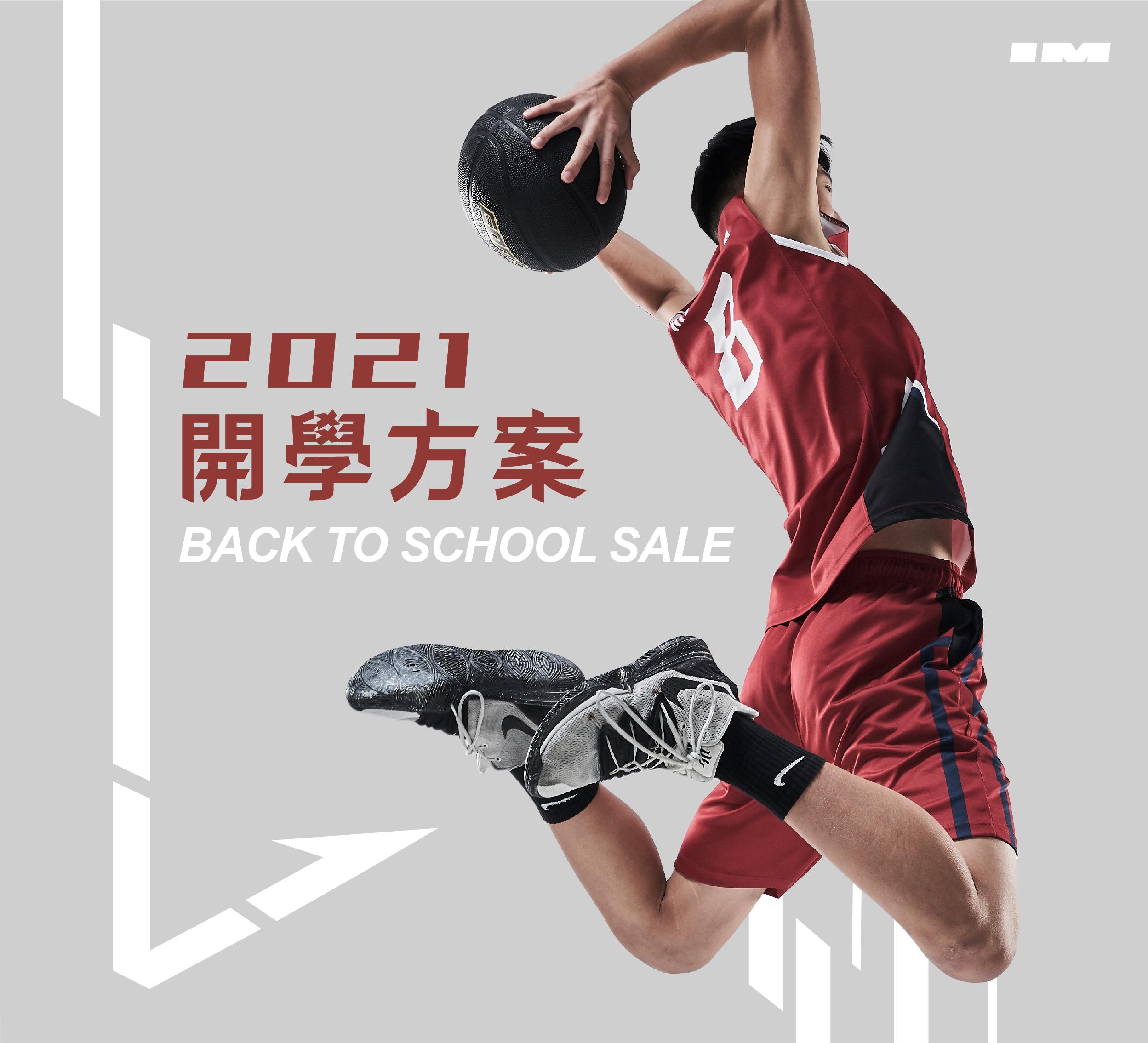 籃球衣 – 2021球衣開學優惠