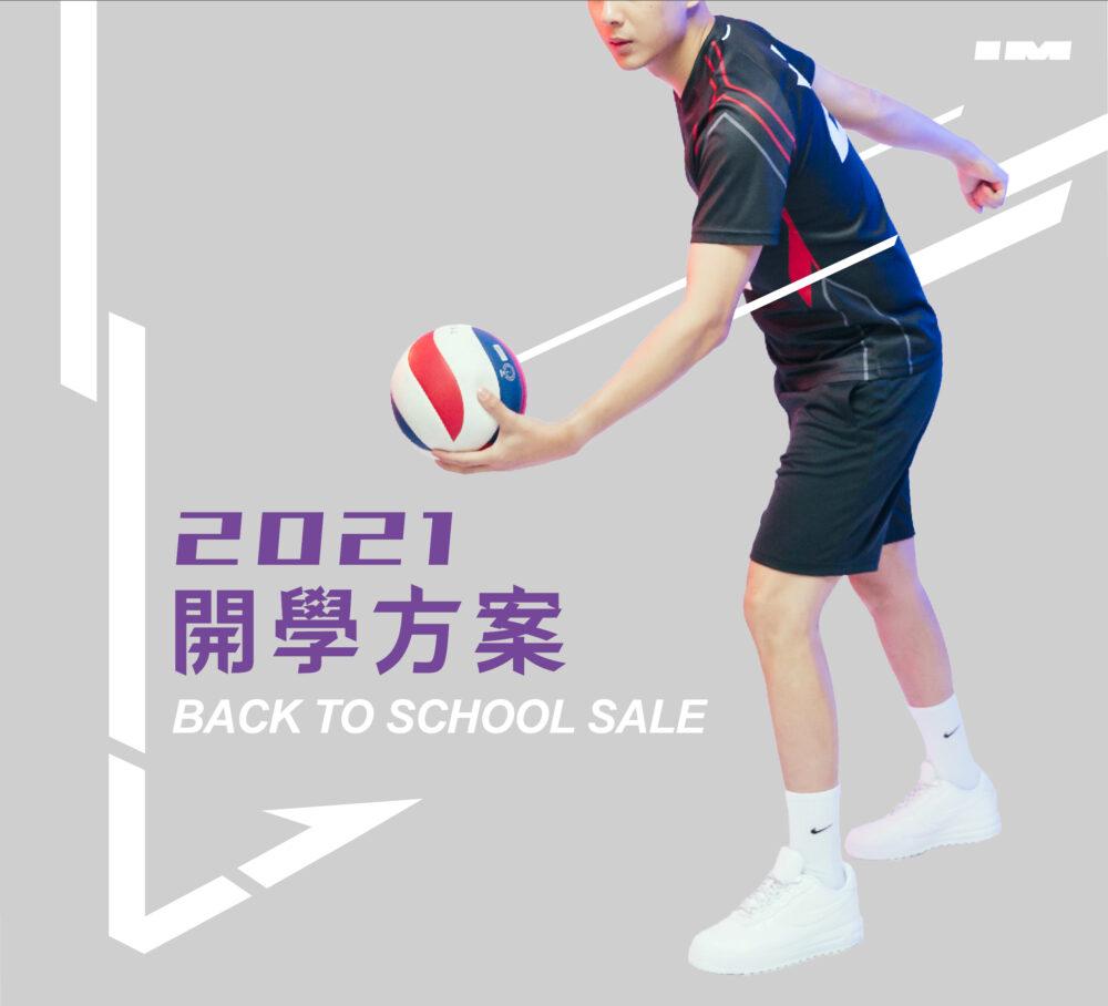 排球衣 – 2021球衣開學優惠