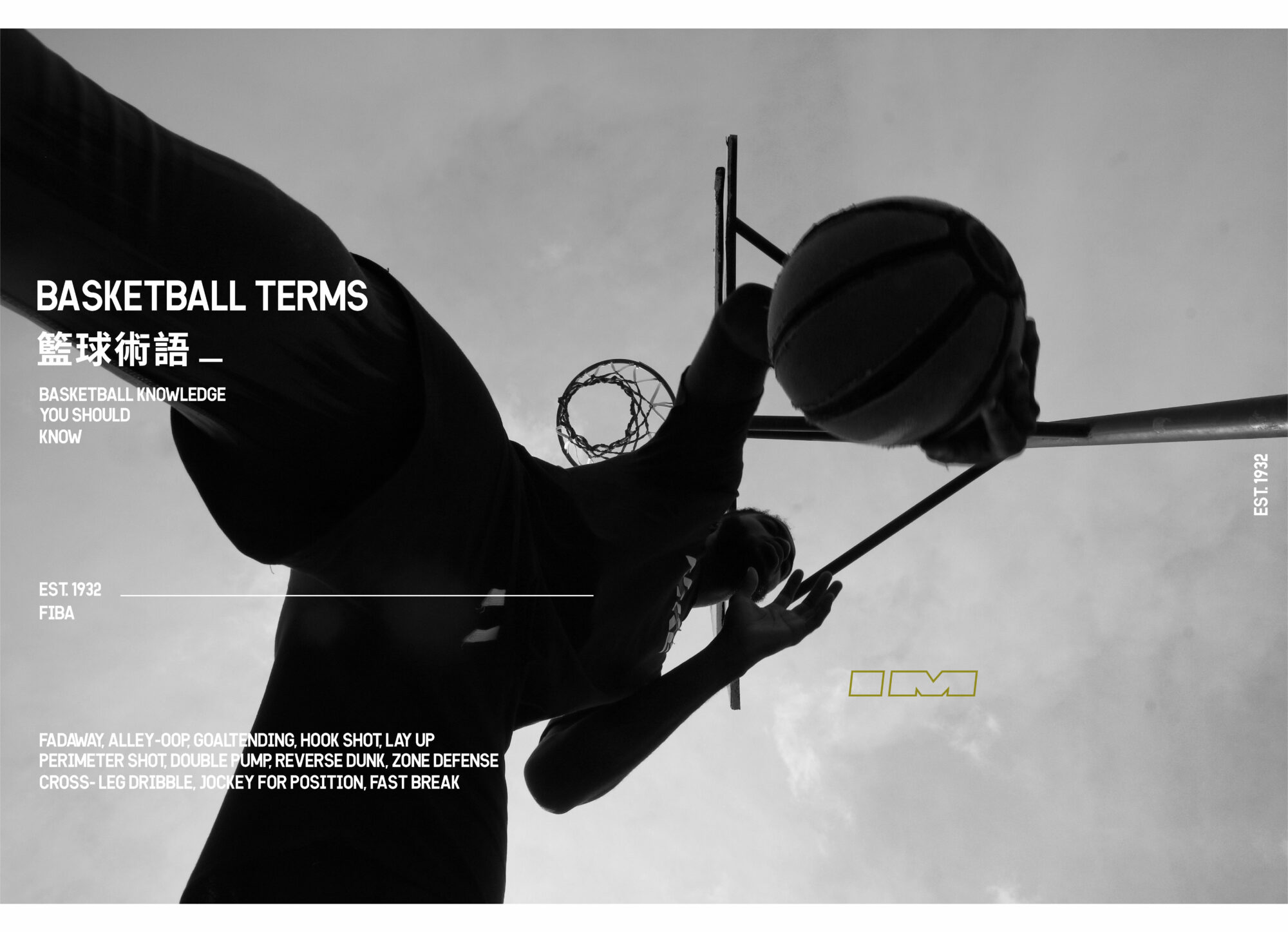 球迷必備 – 關於球場上的那些籃球術語 ! part 1