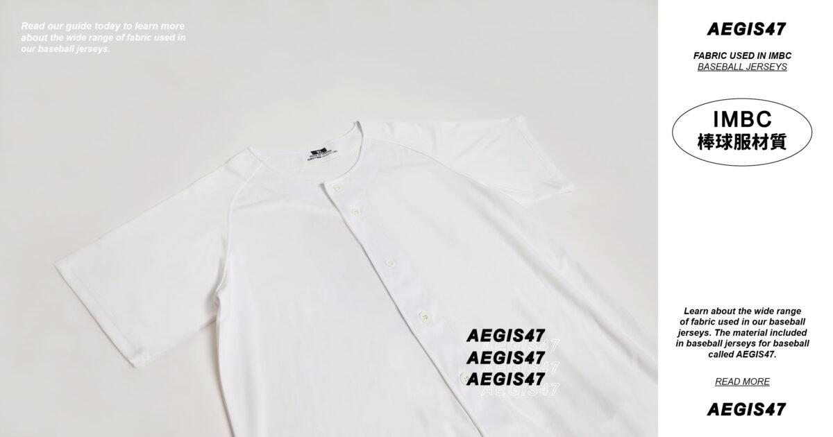 紅土保護傘棒球衣專用 – AEGIS47布料