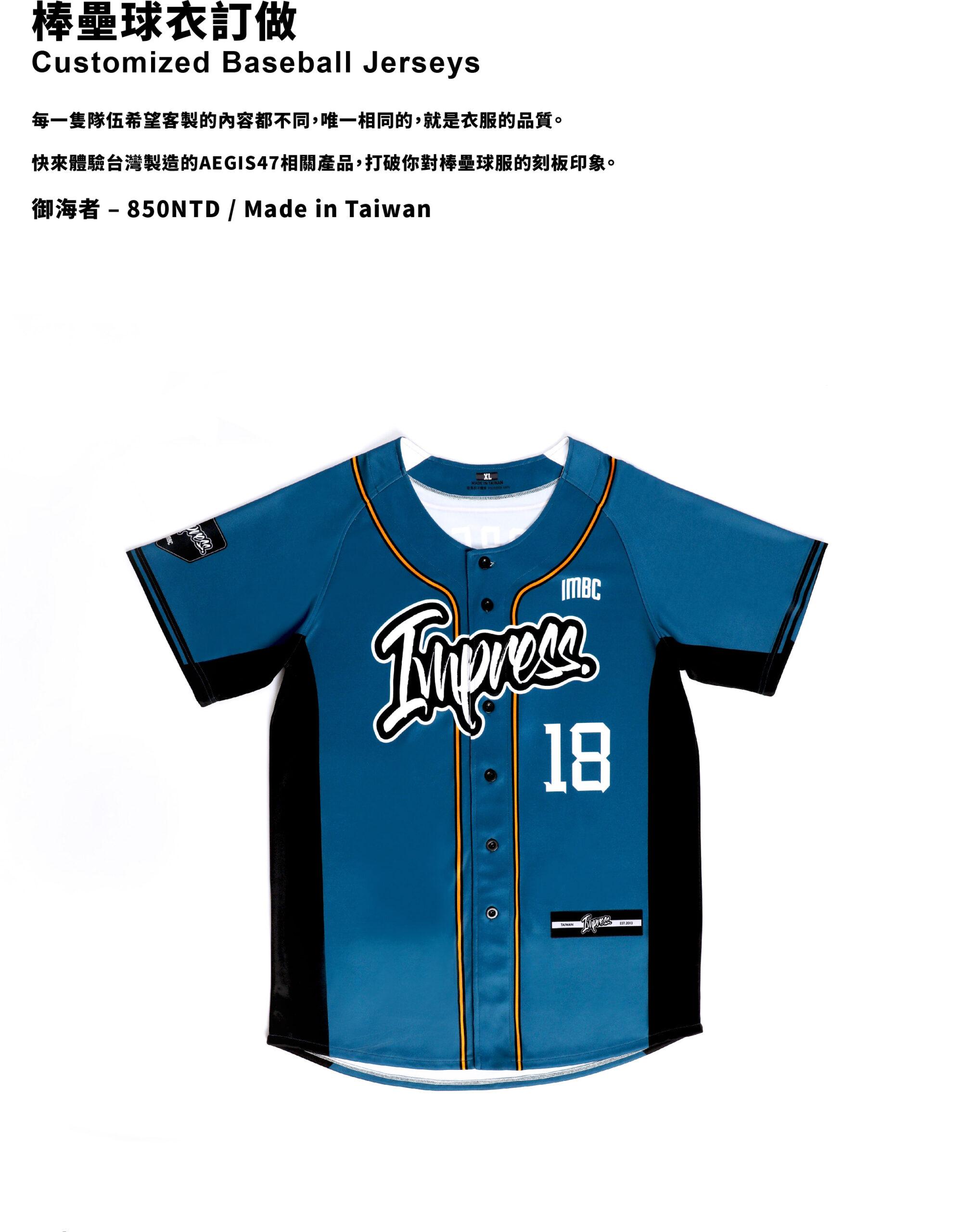 棒壘球衣訂做