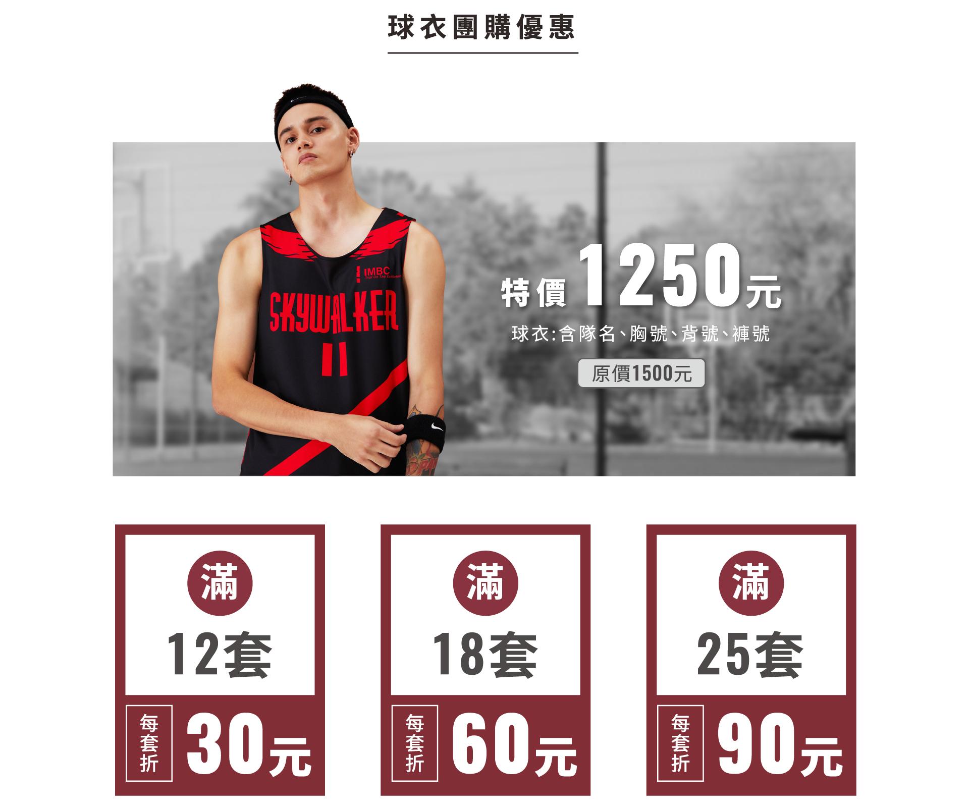 imbc-籃球服-開學優惠
