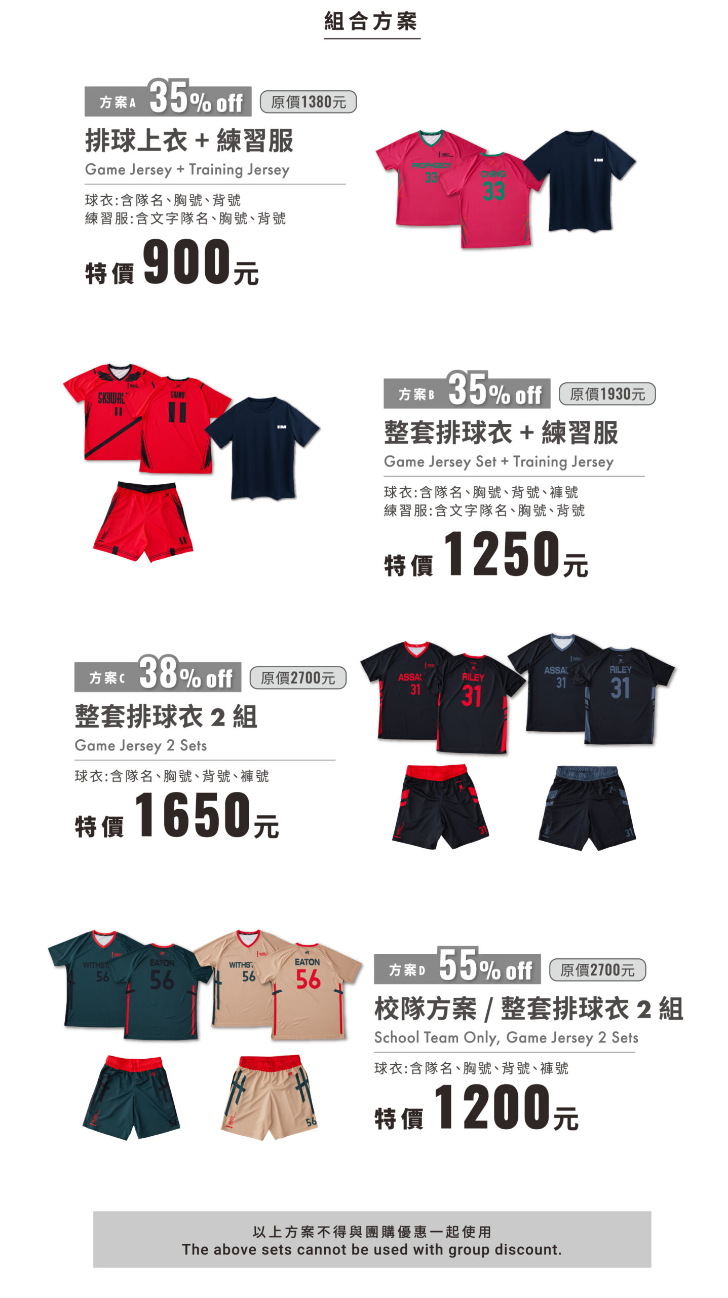 imbc-排球服-開學優惠